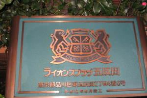 ライオンズプラザ五反田の看板