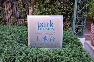 パークホームズ上池台ヒルトップレジデンスの看板
