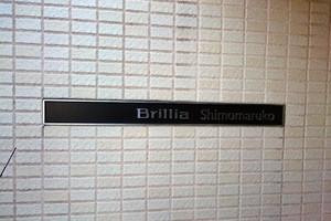 ブリリア下丸子の看板