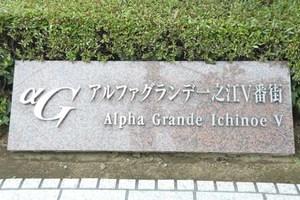 アルファグランデ一之江5番街の看板