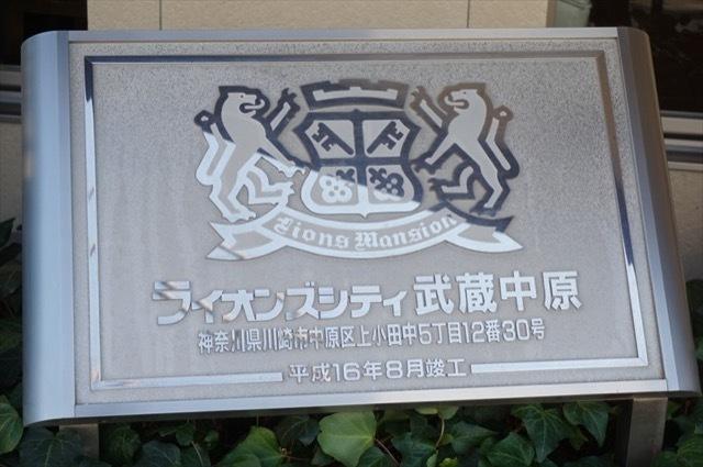 ライオンズシティ武蔵中原の看板
