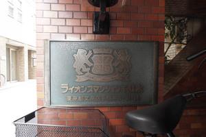 ライオンズマンション千駄木の看板