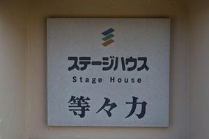 ステージハウス等々力の看板