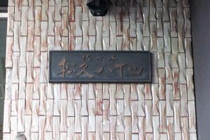 代々木松久ハイツの看板