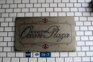 オーシャンプラザ若松町の看板