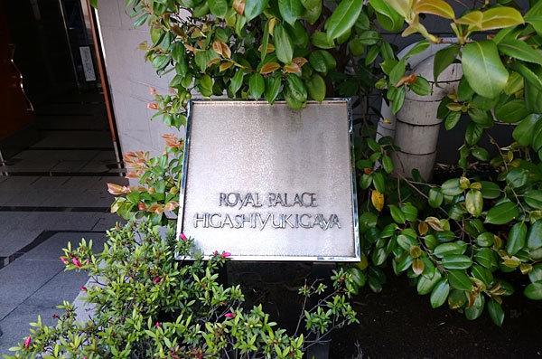 ロイヤルパレス東雪谷の看板