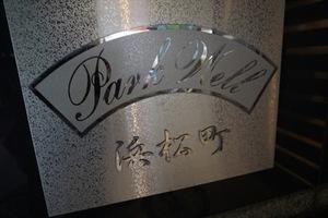 パークウェル浜松町の看板