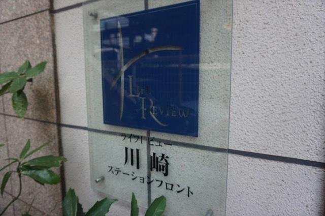 ライフレビュー川崎ステーションフロントの看板