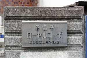 高島平ローヤルコーポの看板
