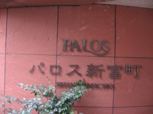 パロス新富町の看板