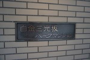 白金三光坂パークマンションの看板