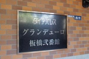 ダイアパレスグランデューロ板橋弐番館の看板