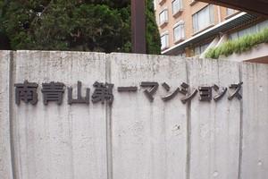 南青山第1マンションズの看板