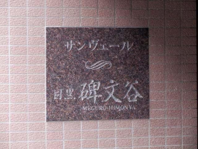 サンヴェール目黒碑文谷の看板