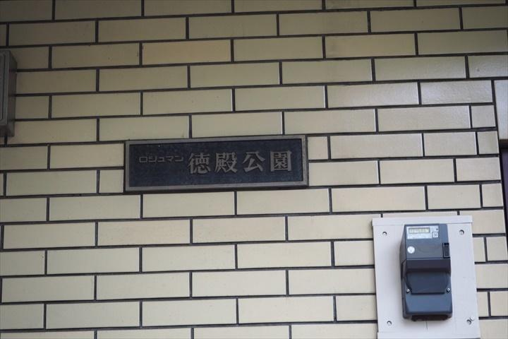 ロジュマン徳殿公園の看板