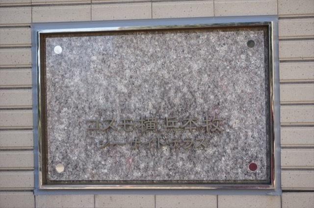 コスモ横浜本牧シーサイドテラスの看板