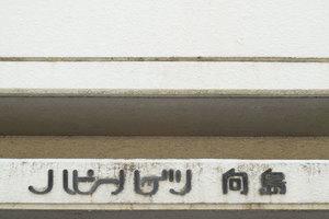 ハピーハイツ向島の看板