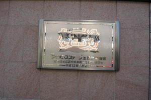 ライオンズステージ五反野参番館の看板