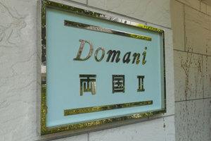 ドマーニ両国2の看板