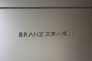 ブランズ文京小石川の看板