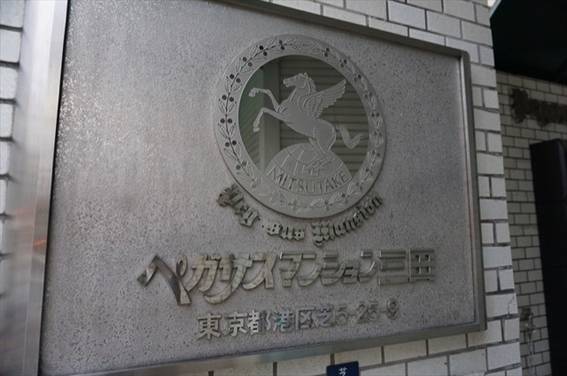 ペガサスマンション三田の看板