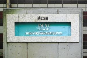 日神デュオステージ新宿若松町の看板