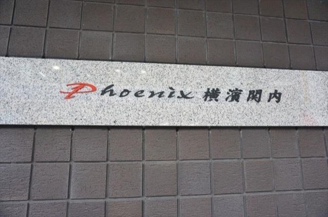 フェニックス横浜関内の看板