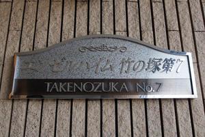 エンゼルハイム竹の塚第7の看板
