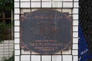 ラ・レジダンス・ド・リュックスの看板