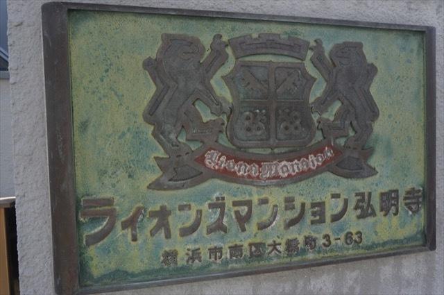ライオンズマンション弘明寺の看板