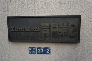 エンゼルハイム青戸第2の看板