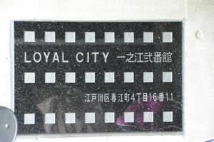 ローヤルシティ一之江弐番館の看板