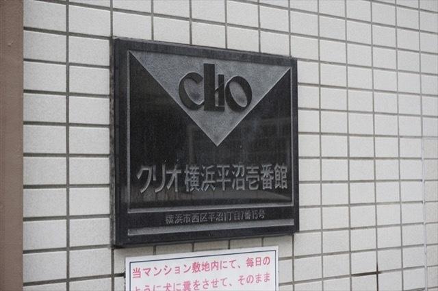 クリオ横浜平沼1番館の看板