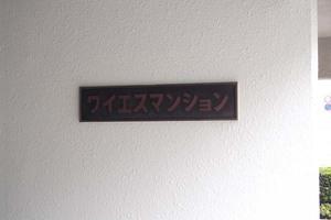 東十条ワイエスマンションの看板
