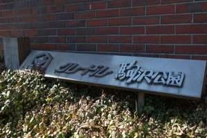 クレードル駒沢公園の看板