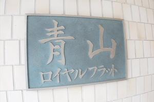 青山ロイヤルフラットの看板