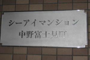 シーアイマンション中野富士見町の看板