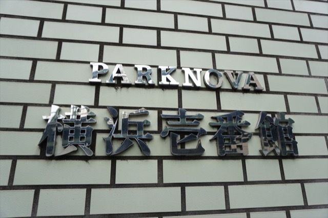 パークノヴァ横浜1番館の看板