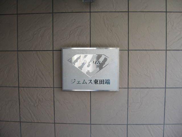 ジェムス東田端の看板