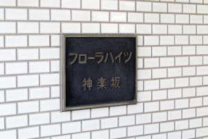 フローラハイツ神楽坂の看板