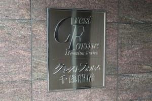 クレストフォルム千歳船橋の看板