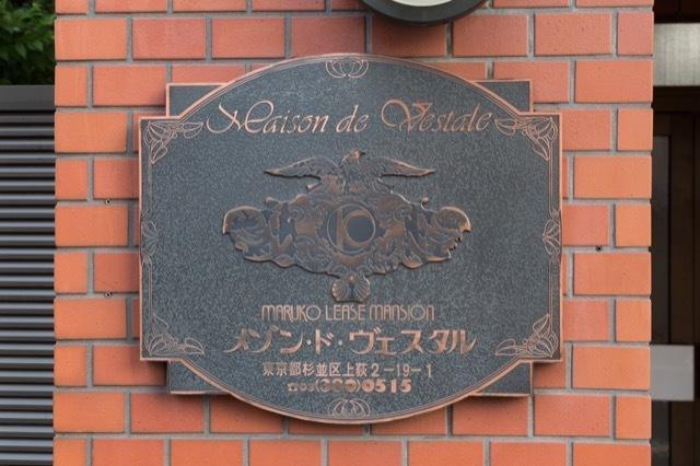 メゾン・ド・ヴェスタルの看板