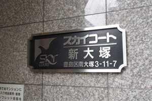 スカイコート新大塚の看板