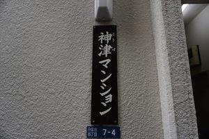 神津マンションの看板