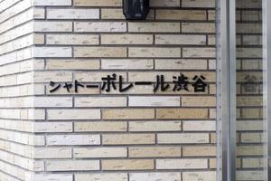 シャトーポレール渋谷の看板
