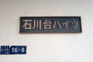 石川台ハイツの看板