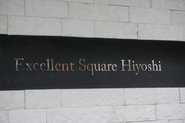 エクセレントスクエア日吉の看板
