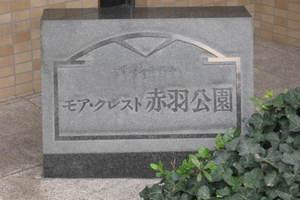 モアクレスト赤羽公園サンジェルムの看板