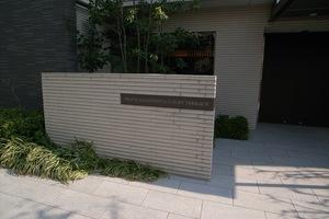 プラウド鷺宮コートテラスの看板