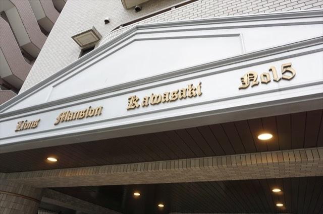 ライオンズマンション川崎第15の看板